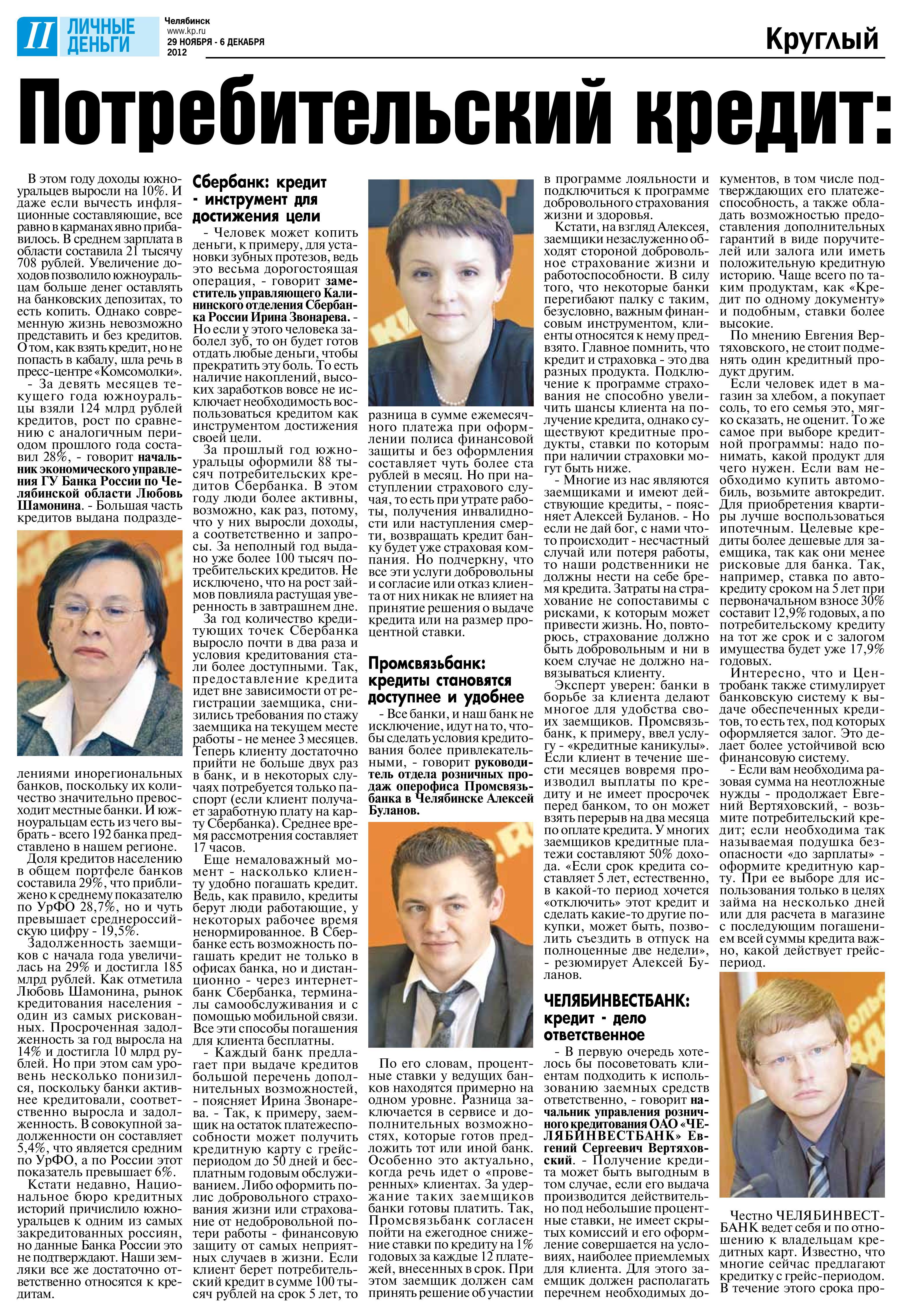 КПК Урал-Финанс